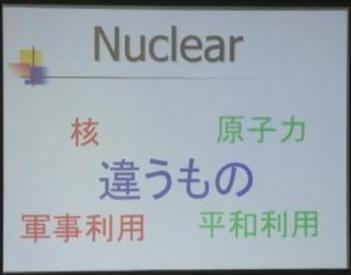 42 Nuclear 軍事・平和