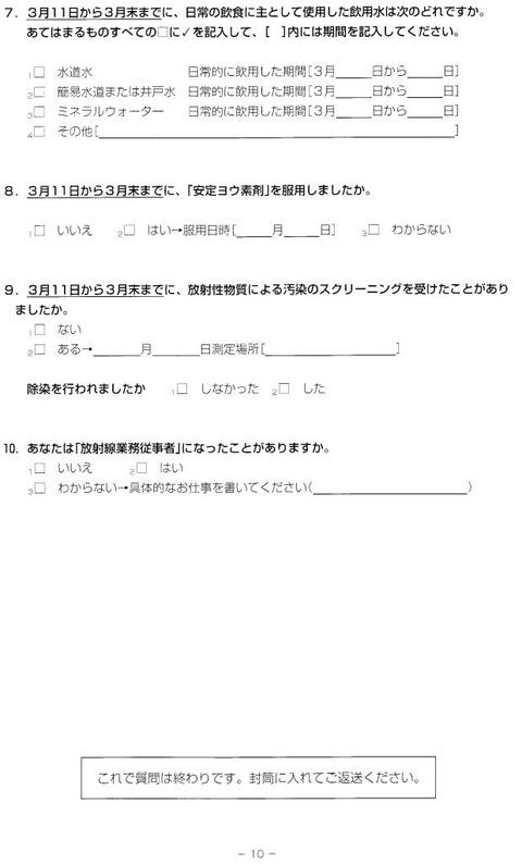 県民調査 _0006