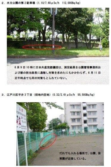 6月11日共産党調査3