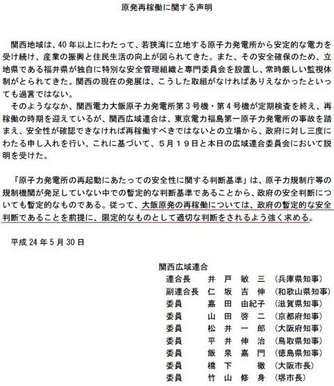 5月30日関西広域連合