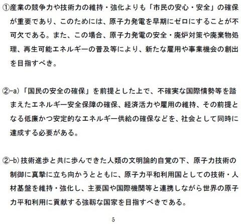 松村委員言及部分