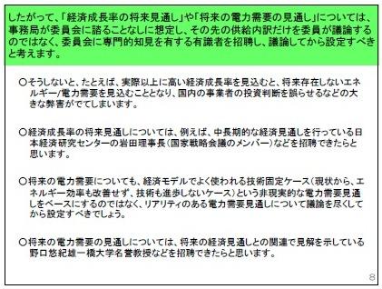 枝広委員資料2