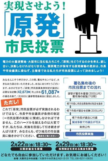 大阪市民投票
