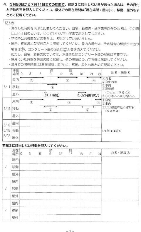 県民調査 _0004