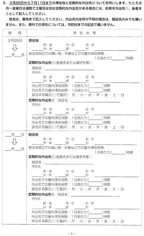 県民調査 _0003
