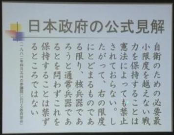 44 日本政府の公式見解