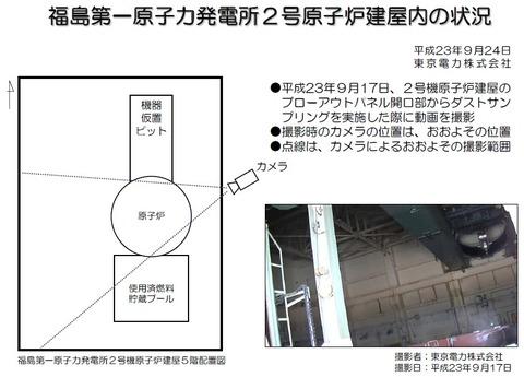 9月24日原子炉写真