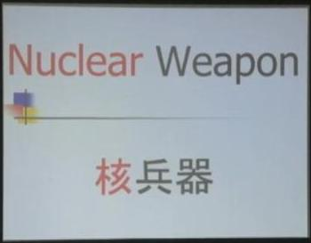 40 Nuclear weapon核兵器