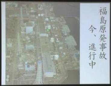 38 福島原発事故 今進行中