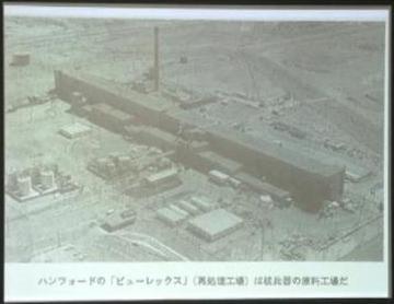 24 ハンフォードの再処理工場