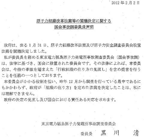 2月2日 国会事故調声明文