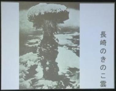 9 長崎のきのこ雲
