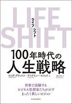 170321LIFE SHIFT(ライフ・シフト)