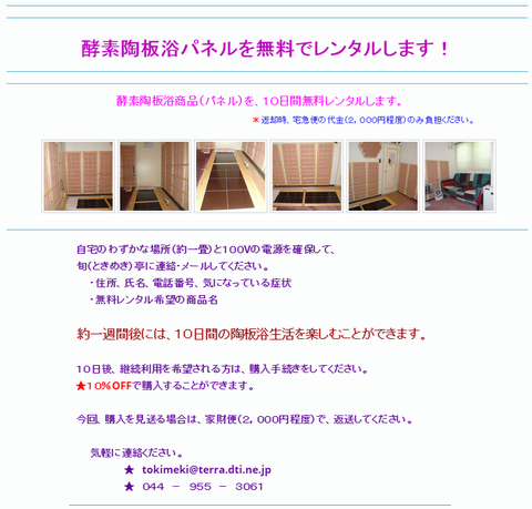 161014陶板浴rental-1
