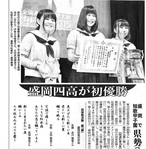武田穂佳 - JapaneseClass.jp