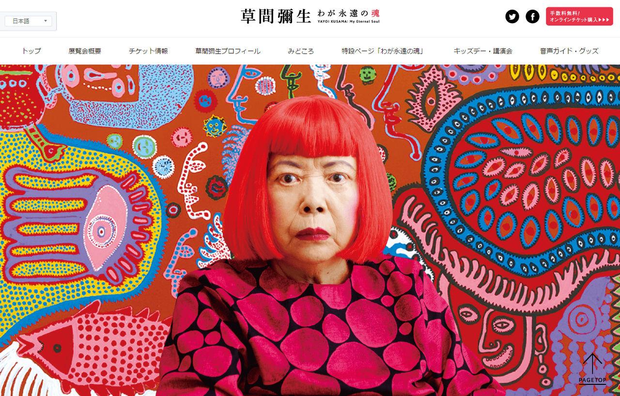 新人Kの国立新美術館「草間彌生 わが永遠の魂」レポート(英文)