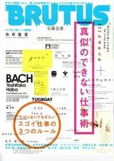 ブルータス200911表紙