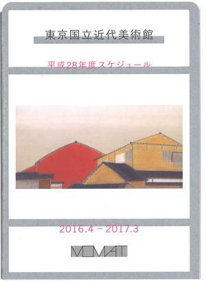 20161122瑛九展チラシ