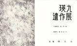 福井瑛九遺作展