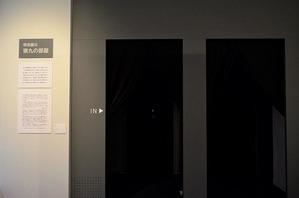 中村茉貴「美術館に瑛九を観に行く」第26回(後半)