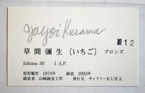 kusama_ichigo_card