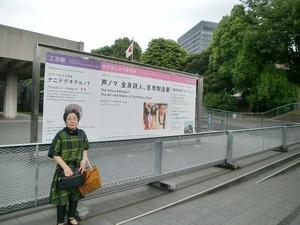 20160606 東京国立近代美術館「吉増剛造展」レセプション_01