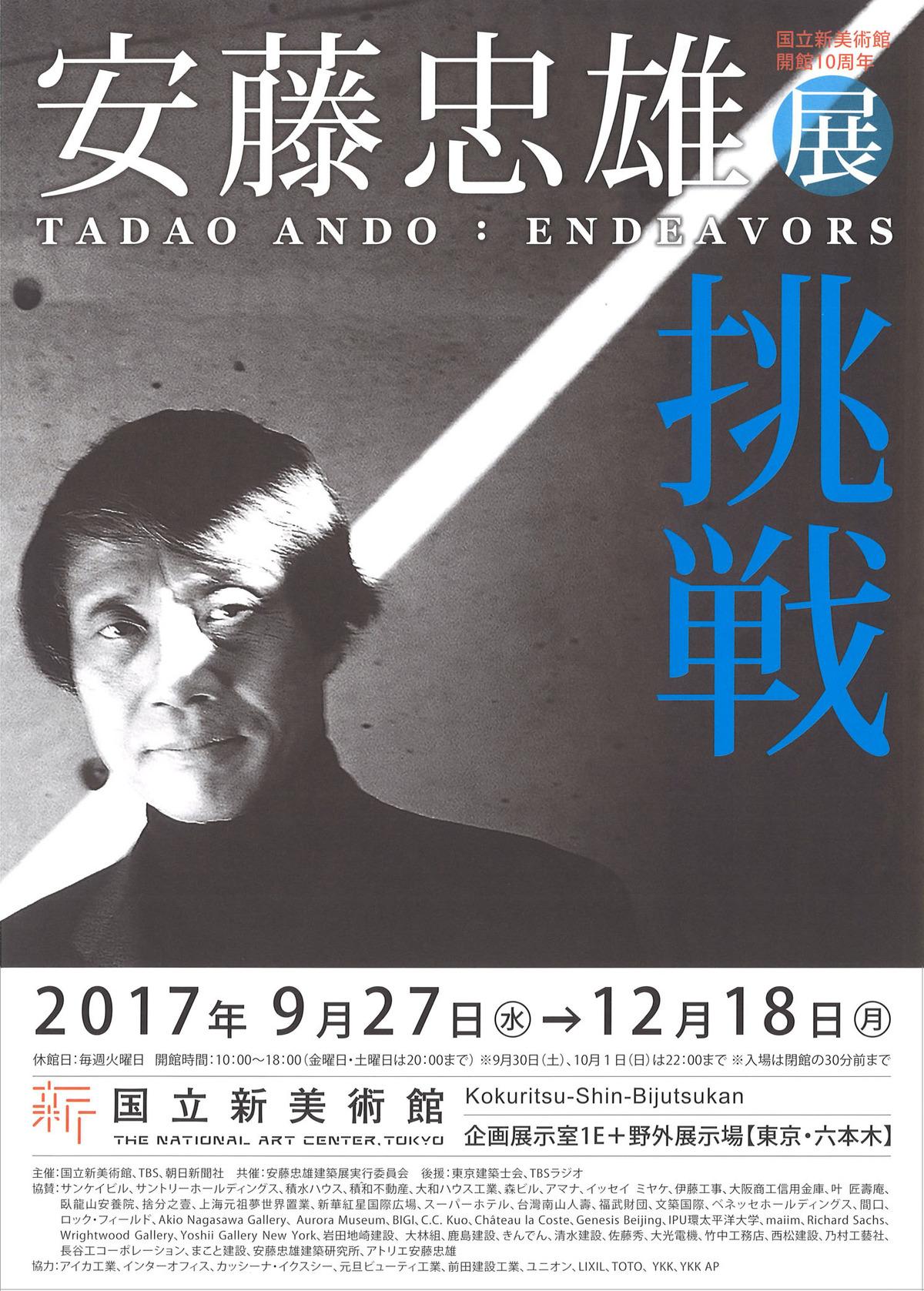 20171004_安藤忠雄展