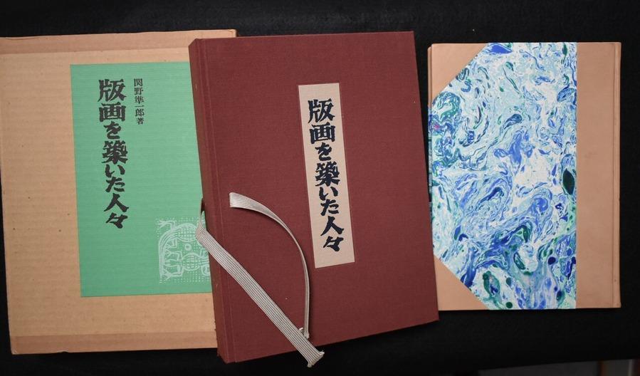 4月13日は関野準一郎の命日 「一日限定! 破格の掘り出し物」第二弾