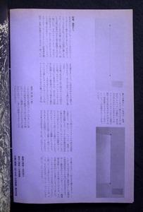図17-4 「ローズ・セラヴィ'58‐'68」最終頁