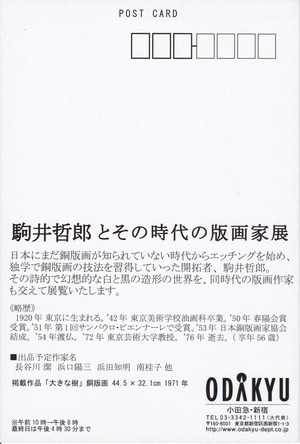 20140416駒井哲郎とその時代の版画家展 裏