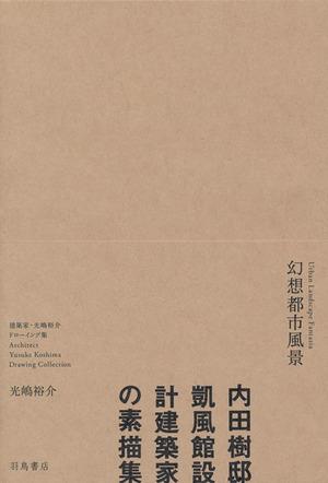 光嶋裕介ドローイング集
