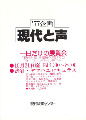 1977年10月21日 (2)