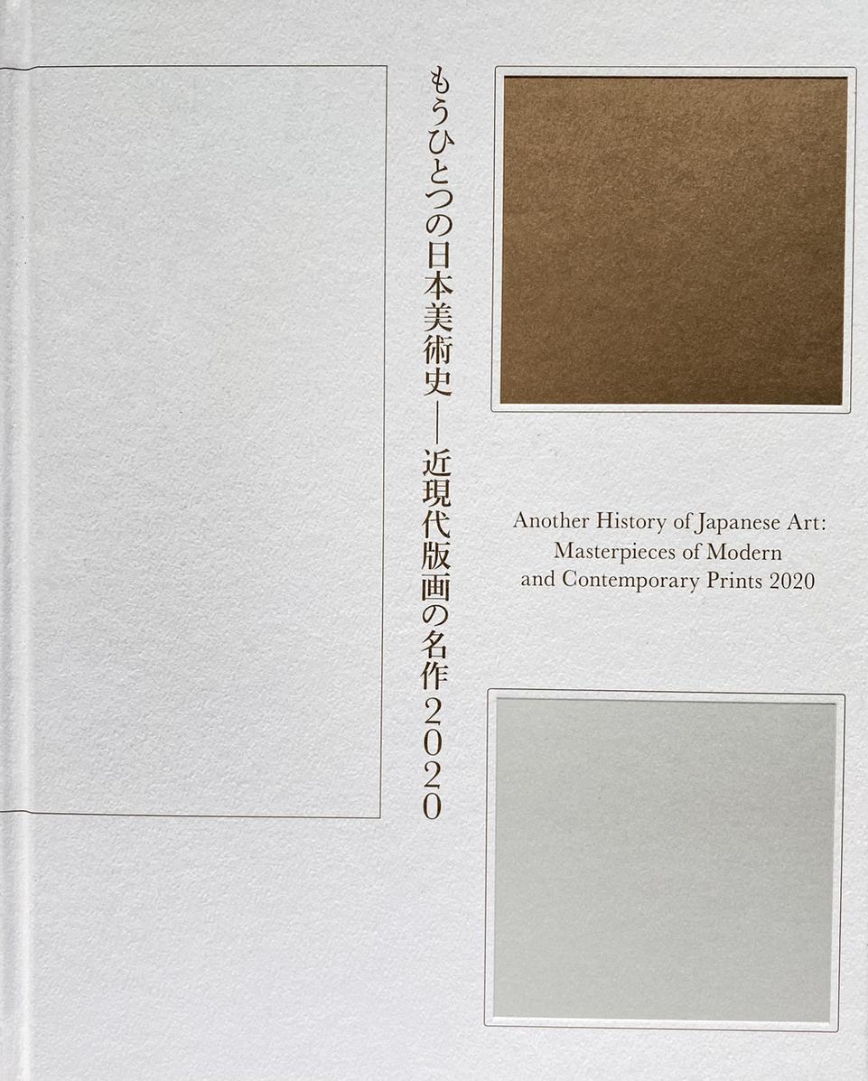 中尾美穂「ときの忘れものの本棚から」第5回 『もうひとつの日本美術史ー近現代版画の名作2020』