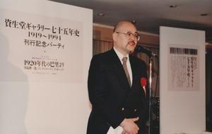1995年3月10日資生堂G史綿貫挨拶