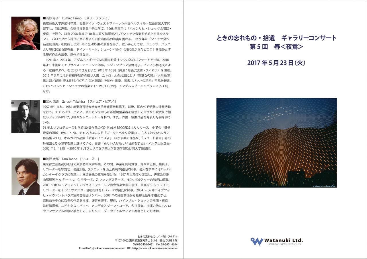 20170523_leaflet