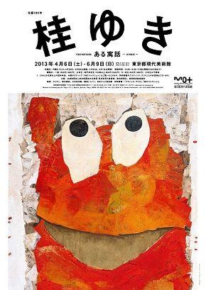 20130406桂ゆき展