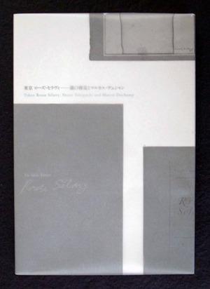 図20-1 慶應アートセンター図録