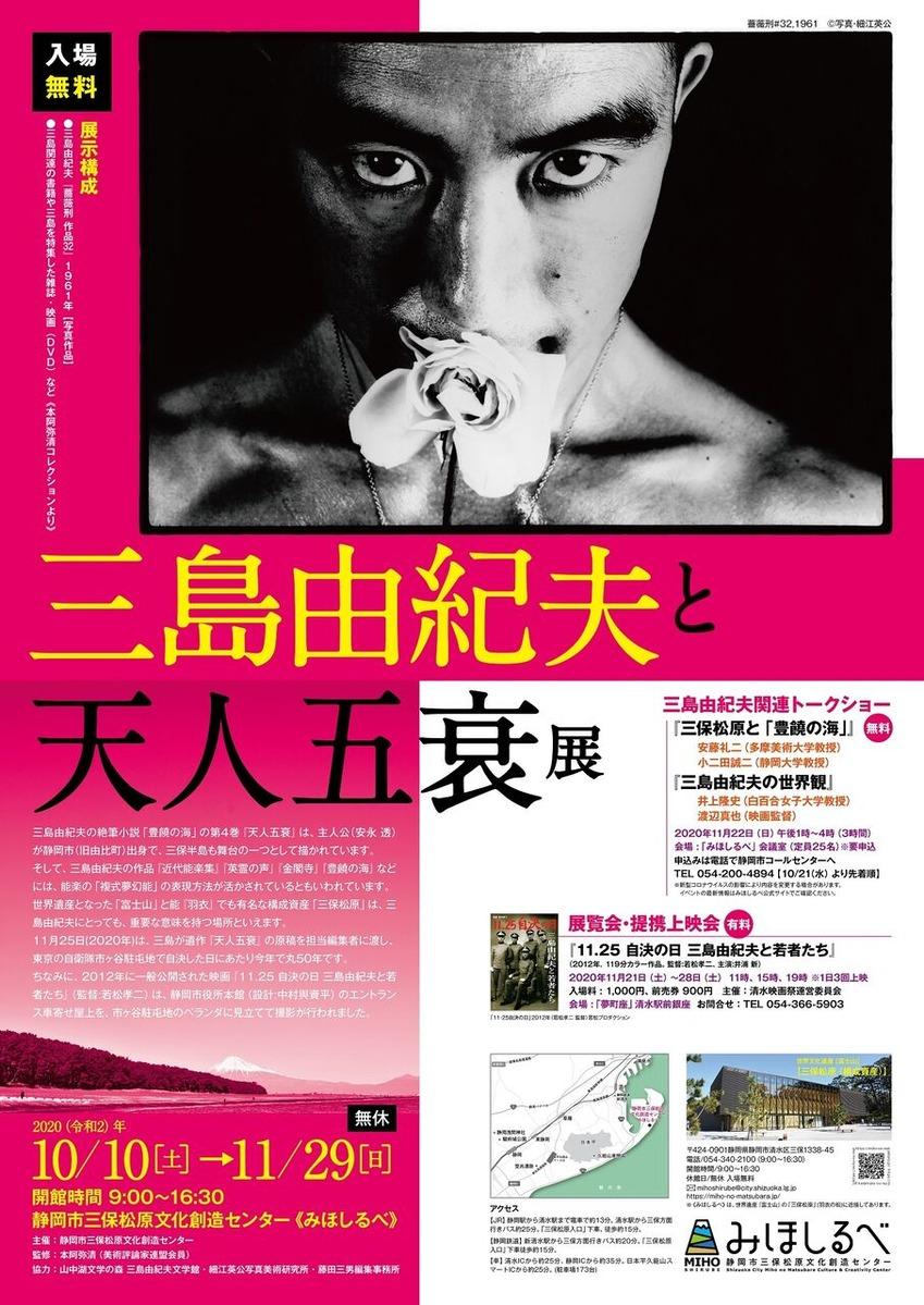 本阿弥清「三島由紀夫没後50年『三島由紀夫と天人五衰展』に寄せて」