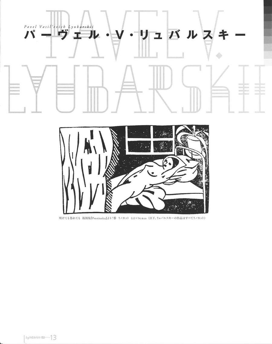五十殿利治「ウラジオストクの版画家 パーヴェル・リュバルスキー」版画掌誌ときの忘れもの第3号より