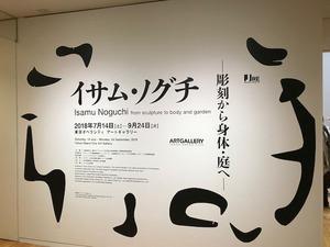イサム・ノグチと内間安瑆〜東京オペラシティでイサム・ノグチ展