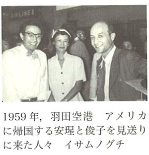 1959年内間夫妻渡米