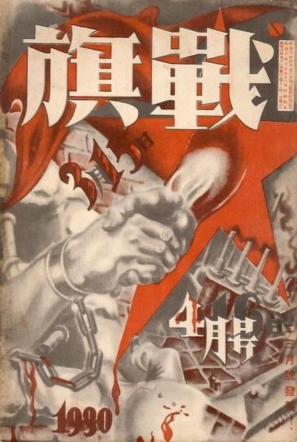 01雑誌『戦旗』1930年4月号表紙