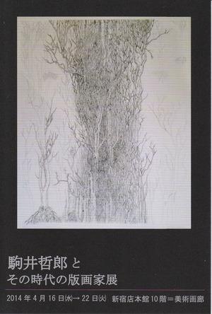 20140416駒井哲郎とその時代の版画家展 表
