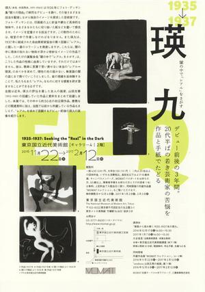 瑛九1935-1937闇の中で「レアル」をさがす(裏)