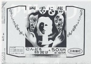アサヒグラフ 瑛九型紙