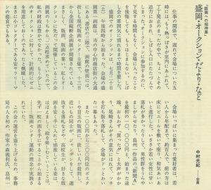 1974年7月20日_盛岡第一画廊_版画への招待展_オークション_16