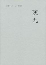石井コレクション 瑛九 表紙
