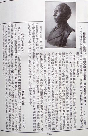 私の人形制作第71回 井桁裕子