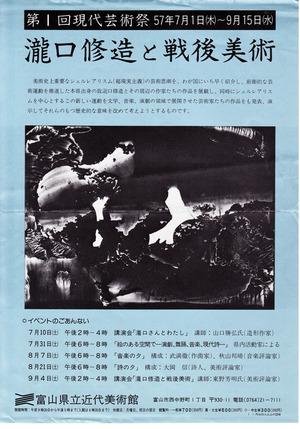 1 「瀧口修造と戦後美術」展チラシ
