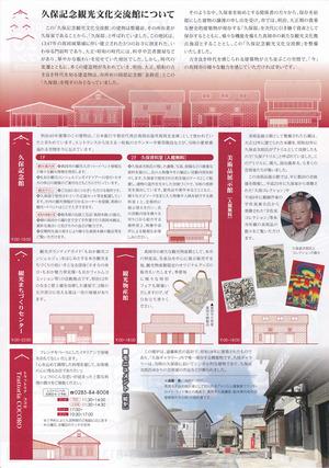 20141023久保記念観光文化交流館 裏